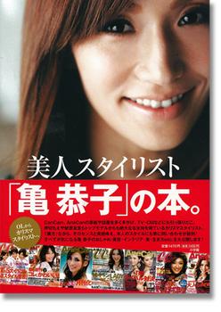 亀恭子 美人すぎる.jpg