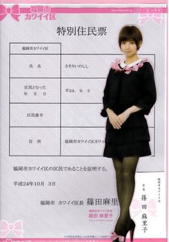 篠田麻里子 カワイイ区.jpg