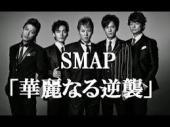 SMAP 新曲 華麗なる逆襲 売上.jpg